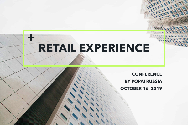 16 октября – Retail Experience Conference