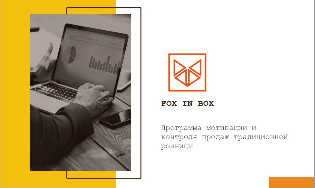 fox-in-box.jpg