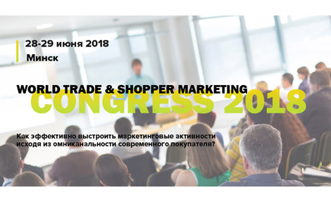 WORLD TRADE & SHOPPER MARKETING CONGRESS 2018
