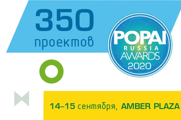 POPAI RUSSIA AWARDS - 2020
